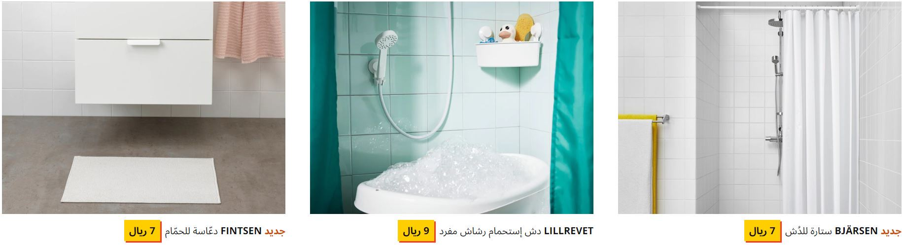 عروض ايكيا مسلتزمات الحمام